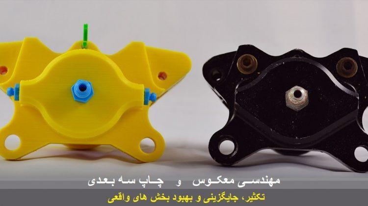 مهندسی معکوس با چاپ سه بعدی