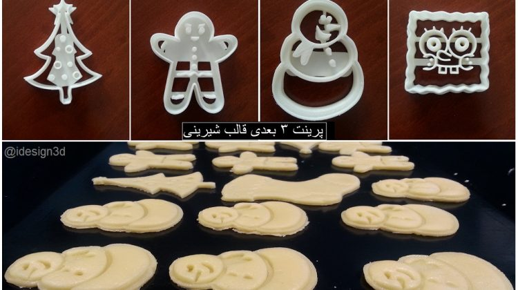 پرینت ۳ بعدی قالب شیرینی و کوکی