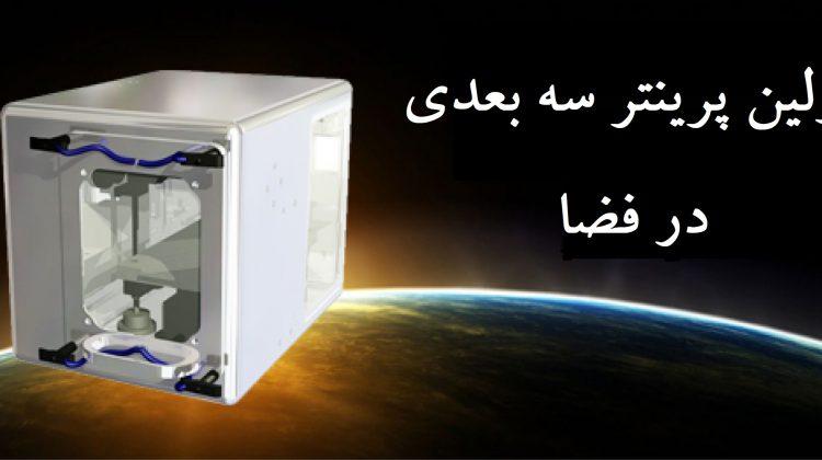 پرینتر سه بعدی در فضا