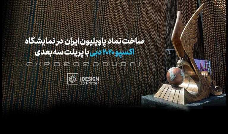ساخت نماد پاویون ایران در نمایشگاه اکسپو دبی ۲۰۲۰ با پرینت سه بعدی