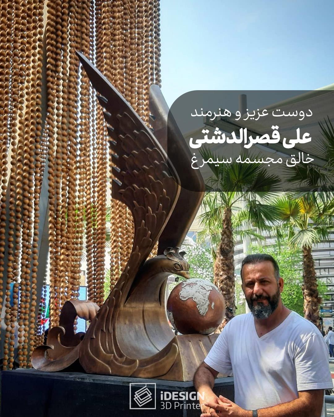 علی قصرالدشتی خالق مجسمه سیمرغ