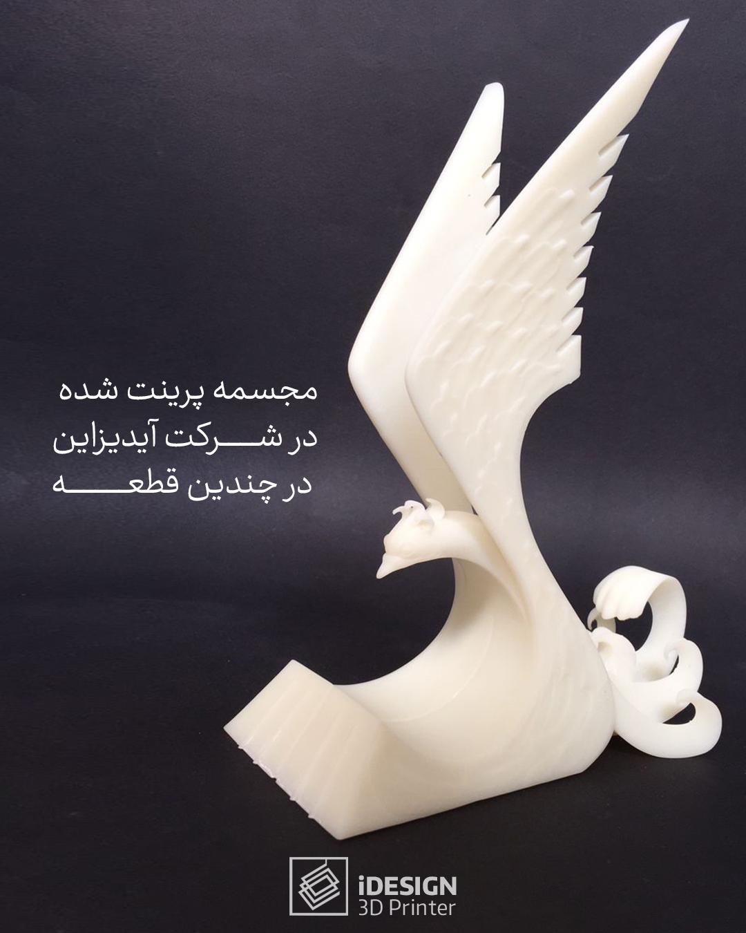 مجسمه سیمرغ پرینت سه بعدی شده در شرکت آیدیزاین